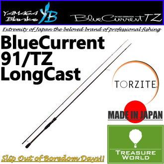 YAMAGA Blanks(高潮蛾空白)  BlueCurrent(藍色電流)  BLC-91/TZ LongCast  02P03Sep16