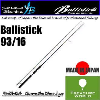 YAMAGA Blanks(高潮蛾空白)Ballistick(巴厘桿)93/16 05P05Dec15
