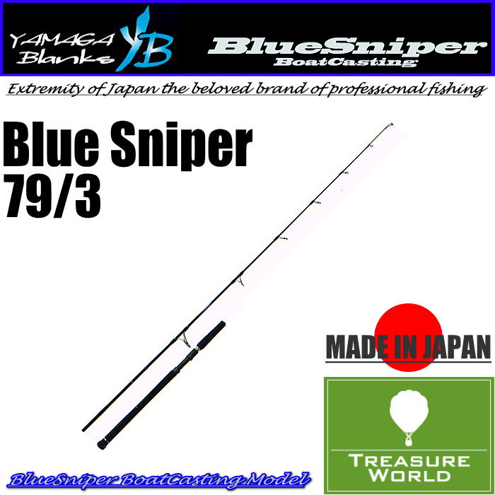 ★予約商品★YAMAGA Blanks (ヤマガブランクス)BlueSniper(ブルースナイパー)79/3【ボートキャスティングロッド】【ジギング ロッド】