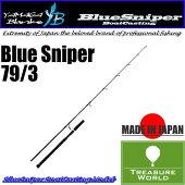 YAMAGABlanks(ヤマガブランクス)BlueSniper(ブルースナイパー)79/3【ボートキャスティングロッド】【ジギングロッド】【青物】【オフショアロッド】【キャスティングロッド】〔分類:ルアーフィッシング〕