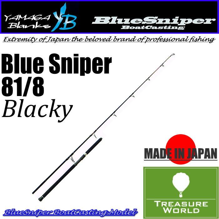 ★予約商品★YAMAGA Blanks (ヤマガブランクス)BlueSniper(ブルースナイパー)81/8 Blacky(ブラッキー)【ボートキャスティングロッド】【オフショアロッド】