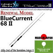 YAMAGABlanks(ヤマガブランクス)BlueCurrent2(ブルーカレント2)BLC-68-2
