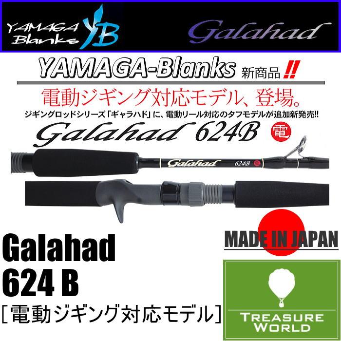 ★予約商品★YAMAGA Blanks (ヤマガブランクス)Galahad(ギャラハド)624B 電動対応モデル【オフショアジギング】【ボートジギング】