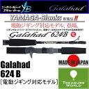 YAMAGA Blanks (ヤマガブランクス)Galahad(ギャラハド)624B 電動対応モデル【オフショアジギング】【ボートジギング】02P03Sep16