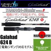 """""""2015NewModel""""YAMAGABlanks(ヤマガブランクス)Galahad(ギャラハド)624B電動対応モデル【オフショアジギング】【ボートジギング】〔分類:ルアーフィッシング〕"""