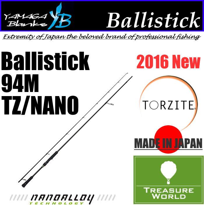 ★予約商品★YAMAGA Blanks (ヤマガブランクス)Ballistick(バリスティック)94M TZ/NANO【シーバスロッド】【シーバス】【フラットフィッシュ】【ルアーロッド】