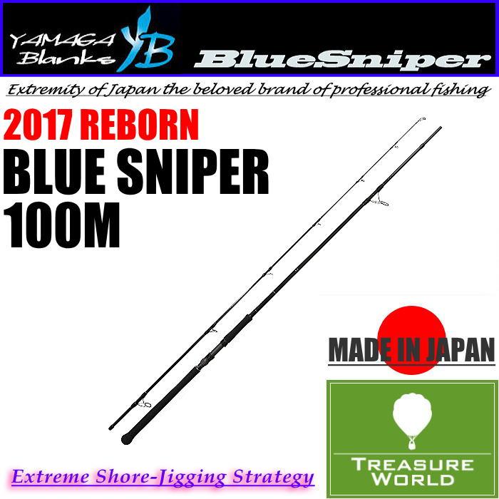 ★即納★★2017 REBORN★YAMAGA Blanks (ヤマガブランクス)BlueSniper(ブルースナイパー)100M【ショアジギング】【ジギングロッド】【青物】【ショアジグロッド】