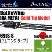 YAMAGABlanks(ヤマガブランクス)BattleWhipIKAMETAL(バトルウィップイカメタル)ソリッドティップモデル69LS-S(スピニングタイプ)【イカメタルゲーム】【ボートエギング】〔分類:ルアーフィッシング〕