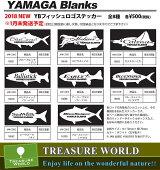 YAMAGABlanks(ヤマガブランクス)フィッシュロゴステッカー