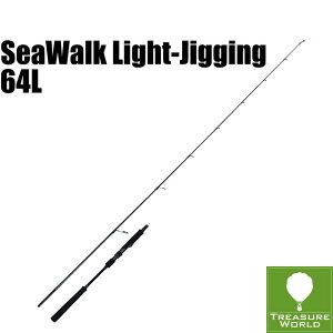 ★予約商品★YAMAGA Blanks (ヤマガブランクス)SeaWalk(シーウォーク)Light-Jigging(ライトジギング)64L【オフショアジギング】【ボートキャスティング】【青物】【ライトジギング】