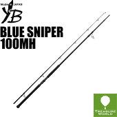 YAMAGABlanks(ヤマガブランクス)BlueSniper(ブルースナイパー)100MH【ショアジギング】【ジギングロッド】【青物】【ショアジグロッド】02P03Sep16