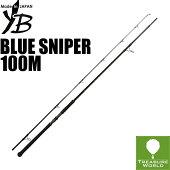 ★2017REBORN★YAMAGABlanks(ヤマガブランクス)BlueSniper(ブルースナイパー)100M【ショアジギング】【ジギングロッド】【青物】【ショアジグロッド】02P03Sep16