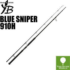★予約商品★YAMAGA Blanks (ヤマガブランクス)BlueSniper(ブルースナイパー)910H 【ショアジギング】【ジギングロッド】【青物】【ショアジグロッド】02P03Sep16