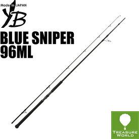 ★予約商品★YAMAGA Blanks (ヤマガブランクス)BlueSniper(ブルースナイパー)96ML【ショアジギング】【ジギングロッド】【青物】【ショアジグロッド】