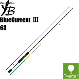 ★予約商品★●2020 Model●YAMAGA Blanks (ヤマガブランクス)BlueCurrent III(ブルーカレント 3)63【ライトゲーム】【アジング】【メバリング】