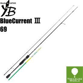★予約商品★●2020 Model●YAMAGA Blanks (ヤマガブランクス)BlueCurrent III(ブルーカレント 3)69【ライトゲーム】【アジング】【メバリング】