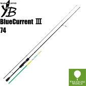★予約商品★●2020Model●YAMAGABlanks(ヤマガブランクス)BlueCurrentIII(ブルーカレント3)74【ライトゲーム】【アジング】【メバリング】