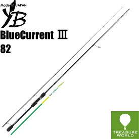 ★予約商品★●2020 Model●YAMAGA Blanks (ヤマガブランクス)BlueCurrent III(ブルーカレント 3)82【ライトゲーム】【アジング】【メバリング】