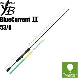 ★即納★●2020 Model●YAMAGA Blanks (ヤマガブランクス)BlueCurrent III(ブルーカレント 3)53/B【ライトゲーム】【アジング】【メバリング】