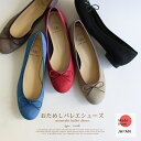 【日本製】おためしバレエシューズB【スエード】バレエシューズ 黒 ネイビー チャコール レディース 靴 フラット ラウ…