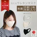 【日本製 制菌 マスク】 在庫あり 洗えるウレタンマスク 2枚セット レギュラーサイズ...
