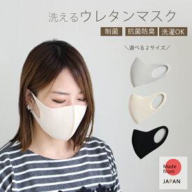 【日本製 制菌 マスク】 在庫あり 洗えるウレタンマスク 2枚セット レギュラーサイズ ラージサイズ【ベージュ グレージュ ブラック】花粉 風邪予防 対策 飛沫防止 ウレタン 洗える 立体型 耳が痛くならない ますく masuku マスク 日本製