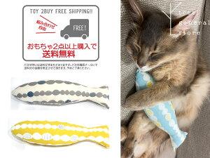 お魚ケリケリ 猫 おもちゃ 猫のおもちゃ 猫用おもちゃ けりぐるみ ぬいぐるみ CAT TOY キッカー 魚 ブルー イエロー グレー おしゃれ かわいい ペットグッズ ツリー