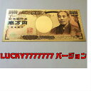 LUCKY7777777バージョン!純金泊の一万円 カラーバージョン 金運アップ ゾロ目 金 開運