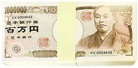 【100万円グッズ】 新型 百万円札 メモ帳 20束セット