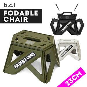 bcl(ビーシーエル)フォーダブルチェア 23cm(アウトドア/キャンプ/ウォータージャグ/折りたたみ/椅子ス/ツール/踏み台)