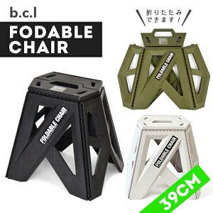 bcl(ビーシーエル)フォーダブルチェア 39cm(アウトドア/キャンプ/ウォータージャグ/折りたたみ/椅子ス/ツール/踏み台)