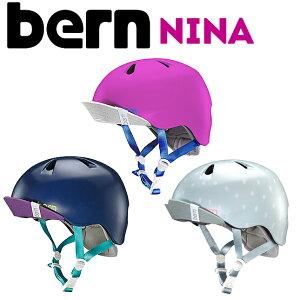 【bern バーン】NINA : ニーナ ヘルメット(子供用/キッズ用/KIDS用/女の子)(自転車、バランスバイク、スケートボード、スポーツ)