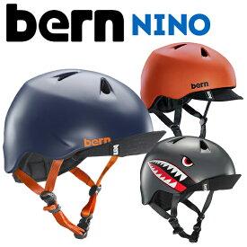 【bern バーン】NINO : ニーノ ヘルメット(子供用/キッズ用/KIDS用/男の子)(自転車、バランスバイク、スケートボード、スポーツ)