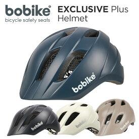 bobike Exclusive Plus Helmets(ボバイク・エクスクルーシブ・プラス・ヘルメット)ヘルメット/自転車/子供用/スポーツ