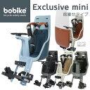 【箱ダメージあり】bobike Exclusive mini(ボバイク・エクスクルーシブ・ミニ)(フロント取付タイプ)自転車 チャ…