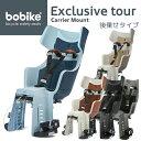 【箱ダメージあり】bobike Exclusive Tour Carrier Mount(ボバイク・エクスクルーシブ・マキシ)(後乗せ キャリア取…