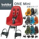 bobike ONE mini(ボバイク・ワン・ミニ)(フロント取付タイプ)自転車 チャイルドシート(子供乗せ)【送料無料】