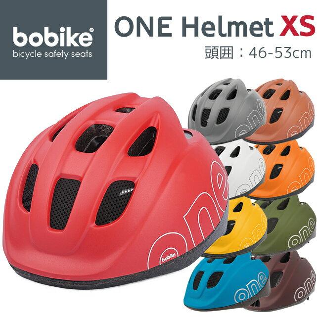 bobike ONE Helmets XS(ボバイク・ワン・ヘルメット・XS)ヘルメット/自転車/子供用/スポーツ