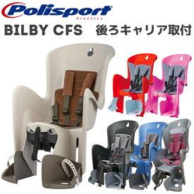 【送料無料】Bilby CFS for carrier ビルビー CFS(後乗せ・キャリア取付タイプ)自転車 チャイルドシート(子供乗せ) Polisport(ポリスポート)