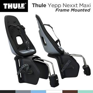 Thule Yepp Nexxt Maxi Frame Mounted スーリー・イエップ・ネクスト・マキシ・フレームマウンテッド(後ろフレーム取付タイプ)自転車 チャイルドシート(子供乗せ)【送料無料】