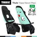 Thule Yepp Nexxt Maxi スーリー・イエップ・ネクスト・マキシ(後ろキャリア取付タイプ)自転車 チャイルドシート…