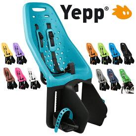 【NEW】Yepp maxi EASYFIT Set イエップ・マキシ・イージーフィット・セット(後ろ乗せ・キャリア取付タイプ)自転車 チャイルドシート(子供乗せ)【送料無料】