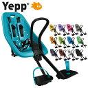 【NEW】Yepp mini Set イエップ・ミニ・セット(フロント取付タイプ)自転車 チャイルドシート(子供乗せ)【送料無…