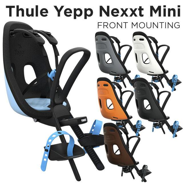 Thule Yepp Nexxt mini スーリー・イエップ・ネクスト・ミニ(フロント取付タイプ)自転車 チャイルドシート(子供乗せ)【送料無料】
