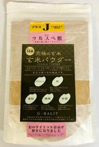 究極の玄米・玄米パウダー+じゃばら150g