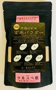 究極の玄米・玄米パウダー300g