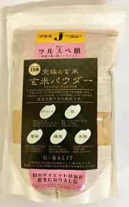 究極の玄米・玄米パウダー+じゃばら300g