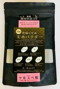 究極の玄米・玄米パウダー+竹炭入り300g