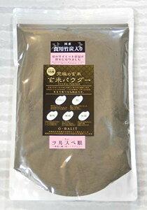 究極の玄米・玄米パウダー+竹炭入り500g