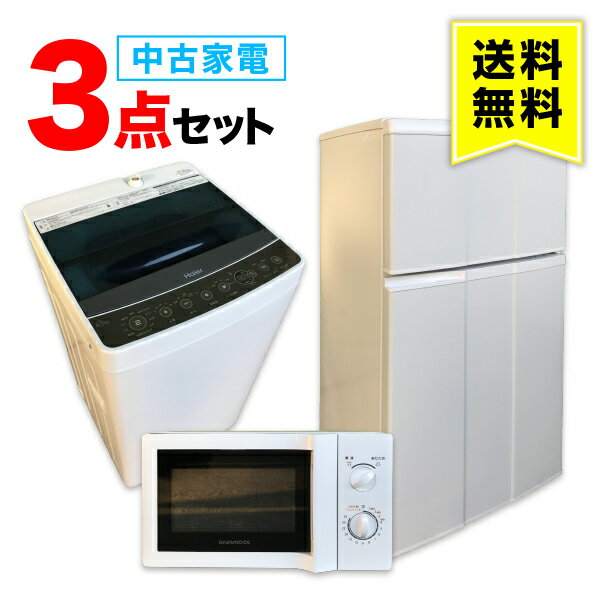 おまかせ中古家電3点セット【冷蔵庫+洗濯機+レンジ】